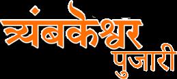 Trimbakeshwar Pujari